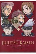 TVアニメ「呪術廻戦」公式スタートガイドの本
