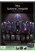 Disney TWISTEDーWONDERLAND SPECIAL BOOKの本