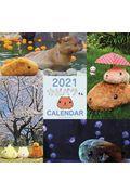 カピバラさん壁かけカレンダー 2021の本