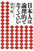 日本人は論理的でなくていいの本