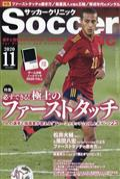 Soccer clinic (サッカークリニック) 2020年 11月号の本