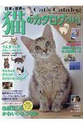 日本と世界の猫のカタログ 2021年版の本