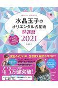 水晶玉子のオリエンタル占星術幸運を呼ぶ365日メッセージつき開運暦 2021の本