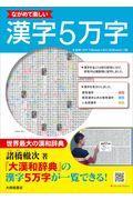 ながめて楽しい漢字5万字の本
