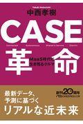 CASE革命の本