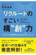 """リクルートのすごい構""""創""""力の本"""