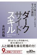 ダークサイド・スキルの本