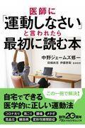 医師に「運動しなさい」と言われたら最初に読む本の本