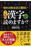 この漢字が読めますか?の本