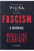 ファシズムの本