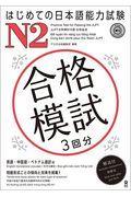 はじめての日本語能力試験N2合格模試の本
