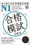 はじめての日本語能力試験N1合格模試の本