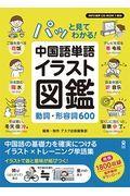 パッと見てわかる!中国語単語イラスト図鑑の本