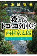 十津川警部 殺しはトロッコ列車での本