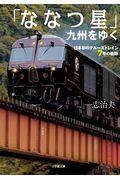 「ななつ星」九州をゆくの本