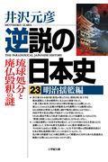 逆説の日本史 23の本