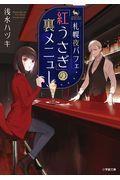 札幌夜パフェ「紅うさぎ」の裏メニューの本
