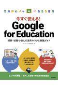 今すぐ使える!Google for Educationの本