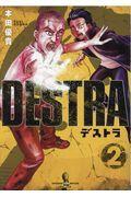 DESTRA 2の本