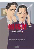 相棒season18 上の本