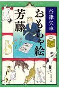 おもちゃ絵芳藤の本