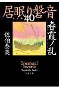 春霞ノ乱の本