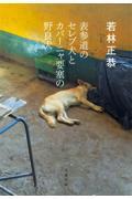 表参道のセレブ犬とカバーニャ要塞の野良犬の本