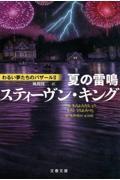 夏の雷鳴の本
