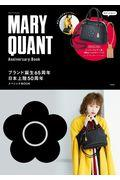 MARY QUANT Anniversary Bookの本