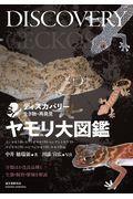 ヤモリ大図鑑の本