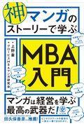 神マンガのストーリーで学ぶMBA入門の本