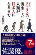 新装版 アフリカで誕生した人類が日本人になるまでの本