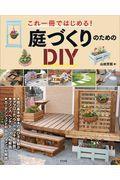 庭づくりのためのDIYの本