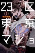 23区東京マジョ 2の本