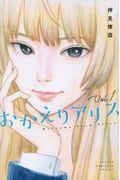 おかえりアリス Vol.1の本