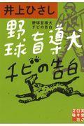 野球盲導犬チビの告白の本
