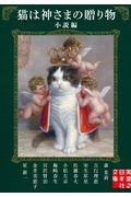 猫は神さまの贈り物<小説編>の本