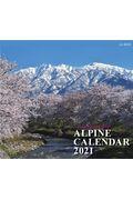 ALPINE CALENDAR 2021の本