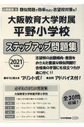 大阪教育大学附属平野小学校ステップアップ問題集 2021年度版の本