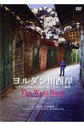 DVD>ヨルダン川西岸三部作の本