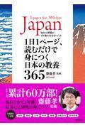 1日1ページ、読むだけで身につく日本の教養365の本