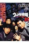 ウルトラ特撮PERFECT MOOK vol.07の本
