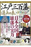 江戸三百藩の通知表の本