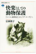快楽としての動物保護の本