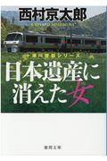 日本遺産に消えた女の本