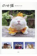 のせ猫の本