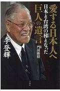 愛する日本人へ日本と台湾の梯となった巨人の遺言の本