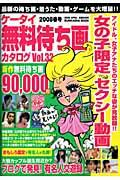 ケータイ無料待ち画カタログ vol.32