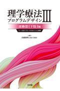 理学療法プログラムデザイン 3の本