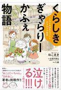 くらしきぎゃらりーかふぇ物語の本